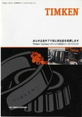 ティムケン「テーパーローラーベアリング」(カタログ) 表紙画像