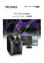 BZ-Xシリーズ オールインワン蛍光顕微鏡 カタログ 表紙画像