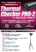 体表面温度自動計測装置『サーマルチェッカーPRO-2』