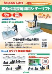 工場や倉庫の段差を解消!移動式段差解消用シザーリフト 表紙画像