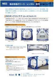 株式会社日陸 輸送容器製品カタログ 表紙画像