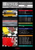 【小冊子】フィルムアプリケーターハンドブック ~アプリケーターの種類とその塗工性能~