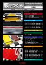 【小冊子】フィルムアプリケーターハンドブック ~アプリケーターの種類とその塗工性能~ 表紙画像