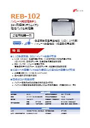 【ハイレートタイプ】24V系 標準リチウムイオン電池モジュール『REB -102&専用充電器』チラシ 表紙画像