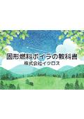 【コスト削減事例】固形燃料ボイラの教科書