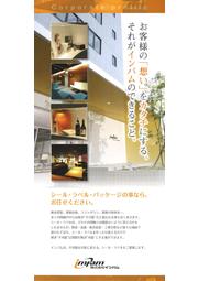 株式会社インパム 総合カタログ 表紙画像