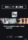 海外から学ぶレーザー導入事例|納期短縮に成功し受注数を1年で2倍にアップさせたラベル印刷・加工会社|Vila Etiketten 表紙画像