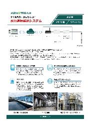 【環境IoT事例】水質遠隔監視システム(多項目水質計) 製品カタログ 表紙画像