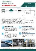 【現場IoT】水質遠隔監視システム(多項目水質計) 製品カタログ 表紙画像