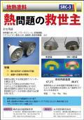 放熱塗料 SRC-3