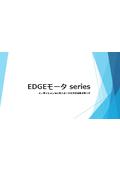 小型超音波モータ『EDGEモータ』