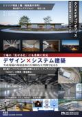 【施工事例】ミツフジ福島工場 表紙画像