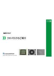 フォトマスク 製品カタログ 表紙画像