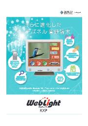 タッチパネル情報端末『WebLight RXP』 表紙画像