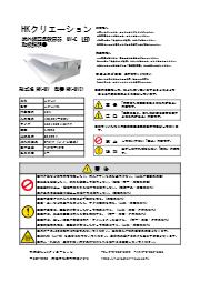 『HK-UV』取扱説明書 表紙画像