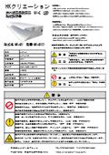 『HK-UV』取扱説明書