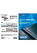 3M(TM) コンクリート給水養生用 水搬送シート 1117 製品カタログ詳細 表紙画像