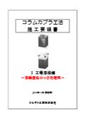 【資料】コラムカプラ工法 施工要領書(溶融亜鉛めっき処理用) 表紙画像