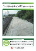 「コンクリートキャンバス(特殊セメント封入布)」カタログ