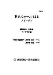【標準施工仕様書】耐火ウォール12Sスピーディ 表紙画像