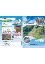 緑の斜面の創作と防災を目的とする、簡易吹付法枠工 イージーシェルフ工法 表紙画像