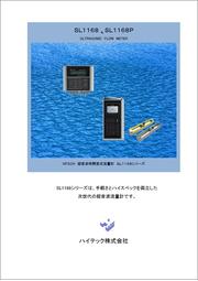 超音波流量計 時間差式超音波流量計「SL1168&SL1168P」 表紙画像