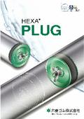 閉止栓『HEXA PLUG』