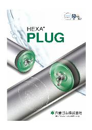 閉止栓『HEXA PLUG』 表紙画像