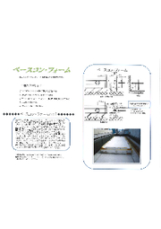 ベタ基礎型枠工法『ベースコン・フォーム』 表紙画像