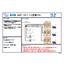 【開発事例】エネルギーマネージメント支援システム 表紙画像