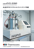 【nanoPVD-S10A】卓上型スパッタリング装置 表紙画像