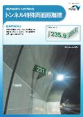 トンネル特殊両面距離標