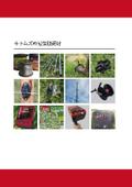 獣害対策製品『電気柵資材』 表紙画像