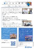 【エクセル新聞】平成30年(2018年)6月 第000002号