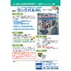 製品カタログ[ラングパルML]20200131.jpg
