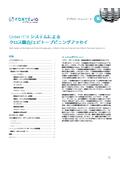 アプリケーションノート Octet HTXシステムによるクロス競合エピトープビニングアッセイ 表紙画像