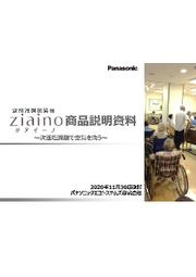 Panasonic空間除菌脱臭機『ジアイーノ』業務用 表紙画像
