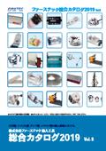 ファーステック総合カタログ2019 Vol.8