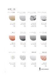 焼結金属(多孔質体)取扱材質一覧 表紙画像