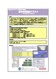 遠方自動撮影システム 製品カタログ 表紙画像