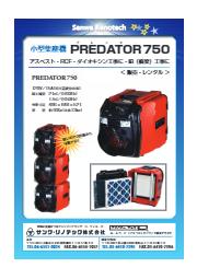 小型集塵機『PREDATOR750』 表紙画像