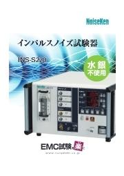 インパルスノイズ試験器(半導体リレー方式)INS-S220 表紙画像