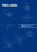 TRES LOCK 総合カタログ