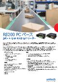 【デモ機無料貸出中】固定式UHF帯RFID2ポートリーダ 「RS200 PCベース」