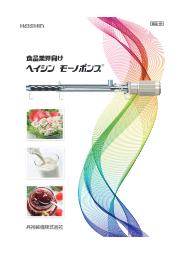 食品業界向け『ヘイシン モーノポンプ』カタログ 表紙画像