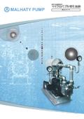 超微細気泡 マイクロバブル発生装置 MBT型 表紙画像