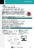 小型赤外LED測定用配光測定システム『OP-GONIO-NIR-SR100』