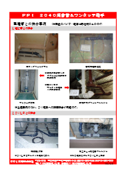 【レジュメ】PPI 2040消音管&ワンタッチ継手[異種管との接続例] 表紙画像