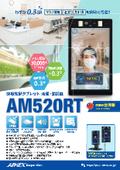 セルフ測温・顔認識装置 AM520RT