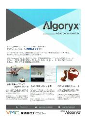 AGX Dynamics 表紙画像